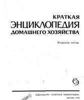 А.Ф.Ахабадзе,А.Л.Грекулова - Краткая Энциклопедия домашнего хозяйства