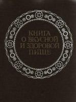 Покровский А.А. - Книга о вкусной и здоровой пище